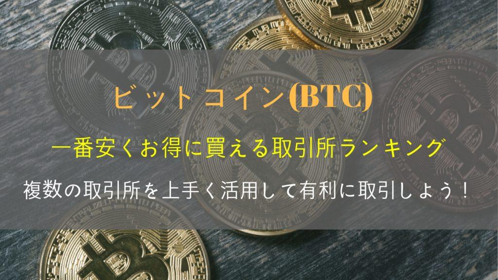 仮想通貨・ビットコイン取引所比較ランキング | CoinChoice